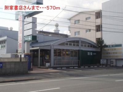 附家(つきや)書店さんまで570m
