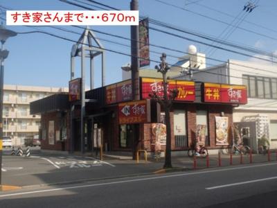すき家(牛丼)さんまで670m