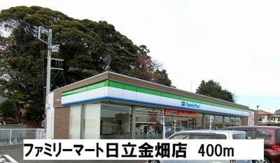 ファミリーマート日立金畑店まで400m