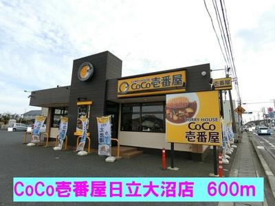 CoCo壱番屋日立大沼店まで600m