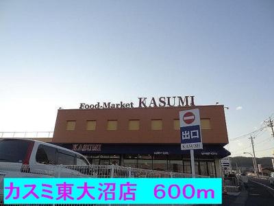 カスミ東大沼店まで600m