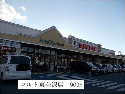 マルト東金沢店まで900m