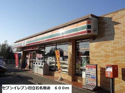 セブンイレブン日立石名坂店まで600m