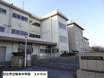 日立市坂本中学校まで300m