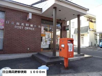 日立南高野郵便局まで1000m