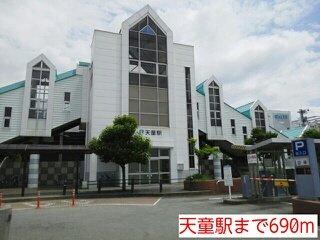 JR天童駅まで690m