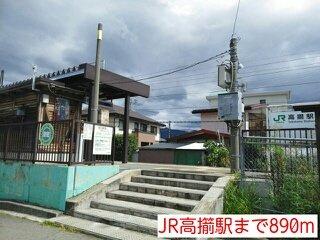 JR高擶駅まで890m