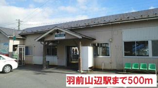 羽前山辺駅まで500m