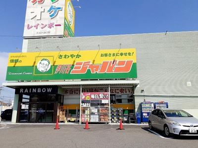 ジャパン伊川谷店まで900m
