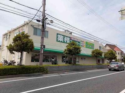 業務用スーパーまで708m