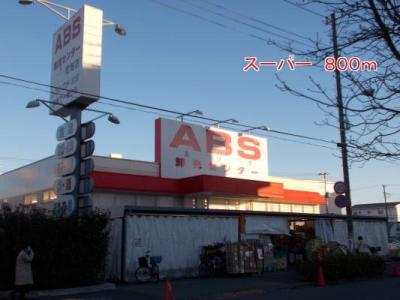 ABS卸売センターまで800m