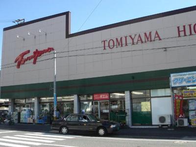 スーパーとみやま門司東町店まで569m