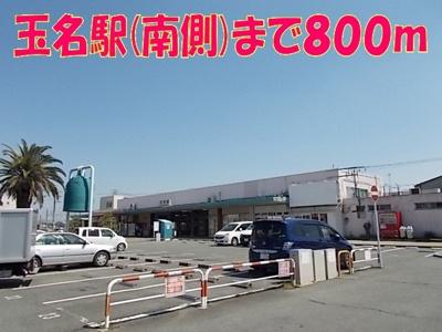 玉名駅(南側)まで800m