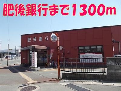 肥後銀行 駅前支店まで1300m