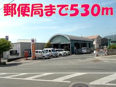 築山郵便局まで530m