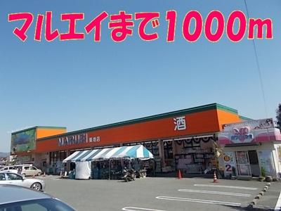 マルエイ築地店まで1000m