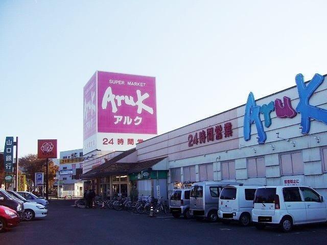 アルク平川店まで1400m