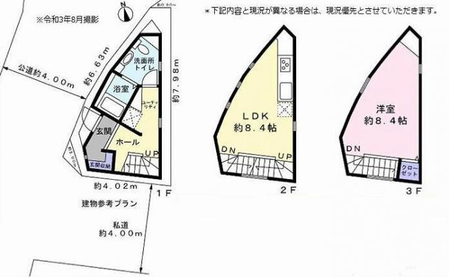 【参考プラン】中野区中野3丁目 売地