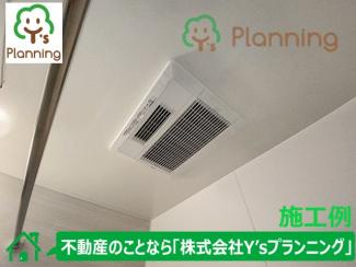 施工例 浴室暖房換気乾燥機
