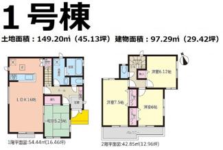 清水町伏見Ⅱ 新築戸建 全2棟 (1号棟)