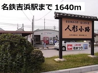 名鉄吉浜駅まで1640m