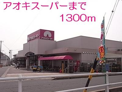 アオキスーパーまで1300m