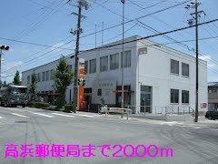 高浜郵便局まで2000m