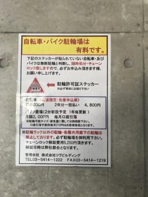 【その他】リヴシティ横濱新川町
