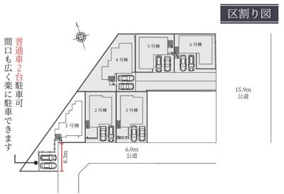 【区画図】緑区徳重1期全6棟 1号棟<仲介手数料無料>徳重小・扇台中 新築一戸建て