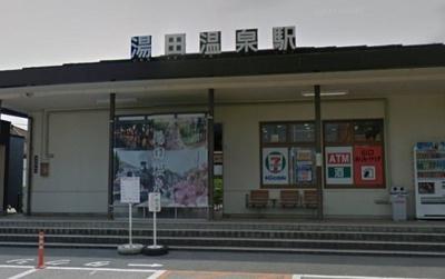 湯田温泉駅まで1300m