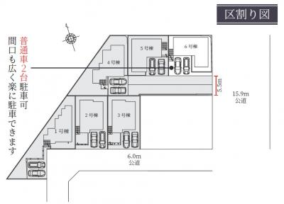 【区画図】緑区徳重1期全6棟 6号棟<仲介手数料無料>徳重小・扇台中 新築一戸建て