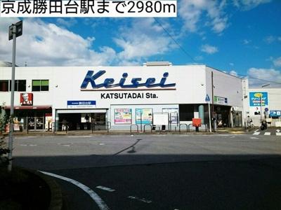 京成勝田台駅まで2980m