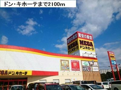 ドン・キホーテまで2100m