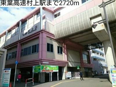 東葉高速村上駅まで2720m
