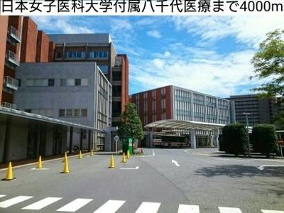 日本女子医科大学付属八千代医療まで4000m