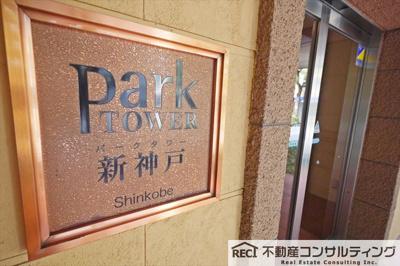 【寝室】パークタワー新神戸