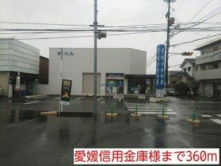 愛媛信用金庫様まで360m