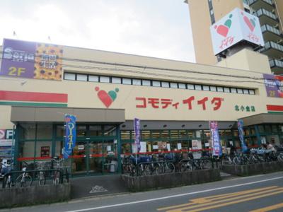 コモディイイダ北小金店(644m)