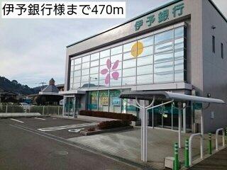 伊予銀行様まで470m