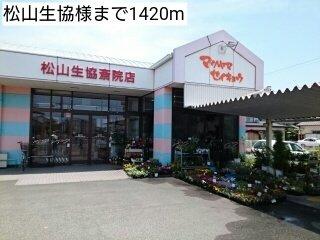 松山生協様まで1420m