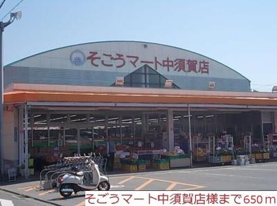 そごうマート中須賀店様まで650m