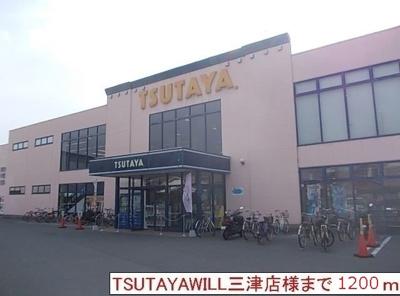 ツタヤ三津浜店様まで1200m