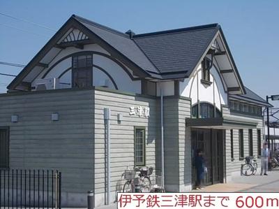 いよてつ三津駅まで600m