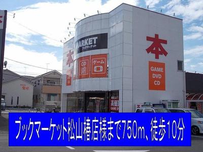 ブックマーケット松山椿店様まで750m