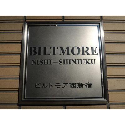 【その他】ビルトモア西新宿