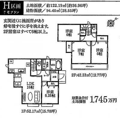 【参考プラン】土地 横浜線 矢部駅 相模原市中央区 建築条件付き