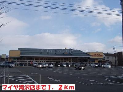 マイヤ滝沢店まで1200m