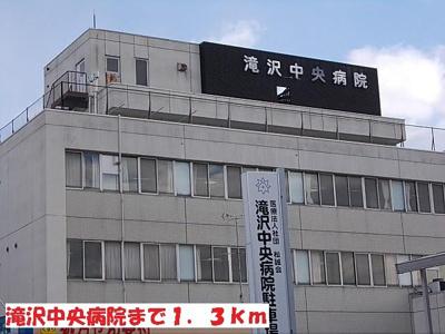 滝沢中央病院まで1300m