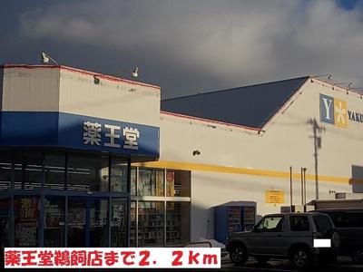 薬王堂鵜飼店まで2200m