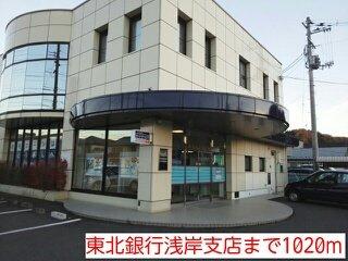 東北銀行浅岸支店まで1020m